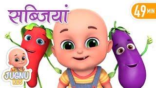 Karo Sabziyon Se Dosti - vegetable songs in hindi | Hindi rhymes for children by Jugnu Kids
