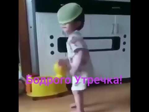 Доброе утро) прикол с ребёнком