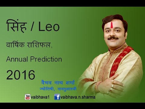 सिंह, Singh, Leo Astrology 2016 Annual Horoscope, Hindi Rashifal, Year Prediction, Forecast