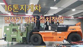 16톤지게차 중량11톤 연삭기 하차 설치작업