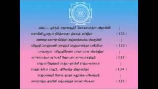 lalitha sahasranamam Tamil - Part3