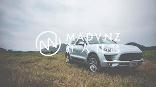 [狂人日誌] The Everyday Porsche Project:Porsche Macan 2.0 Premium Package可能會是最適合一起生活的保時捷麻? thumbnail