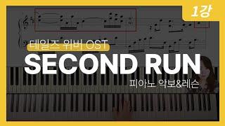 테일즈위버TalesWeaver OST_SecondRun배우기1(세컨드런1)