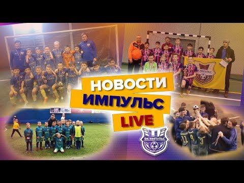 НОВОСТИ Live / игроки футбольной школы Фк Импульс  победили везде и всех !