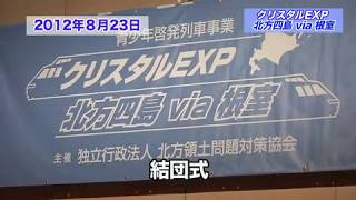 青少年啓発列車事業「クリスタルEXP北方四島Via根室」(イメージ画像)
