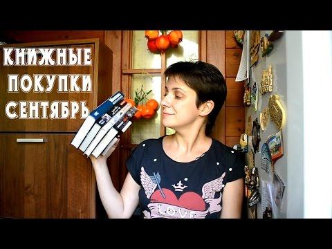 Книжные покупки | Сентябрь 2016 | Москва: место встречи!