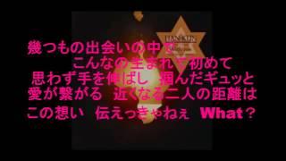 HAN-KUN〜With me〜