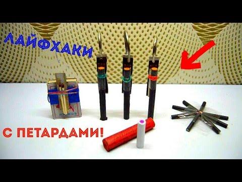 5 ЛАЙФХАКОВ С ПЕТАРДАМИ!