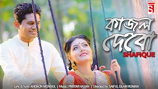 Kajol Debo | Shafique | Pritom Hasan | Ashpiya Ohi | Official Bangla Music Video 2019