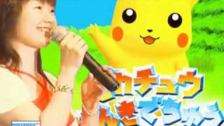 79,932 views ♥ Ikue Otani ♥ N64 Hey You Pikachu 大谷育江 (Pikachu