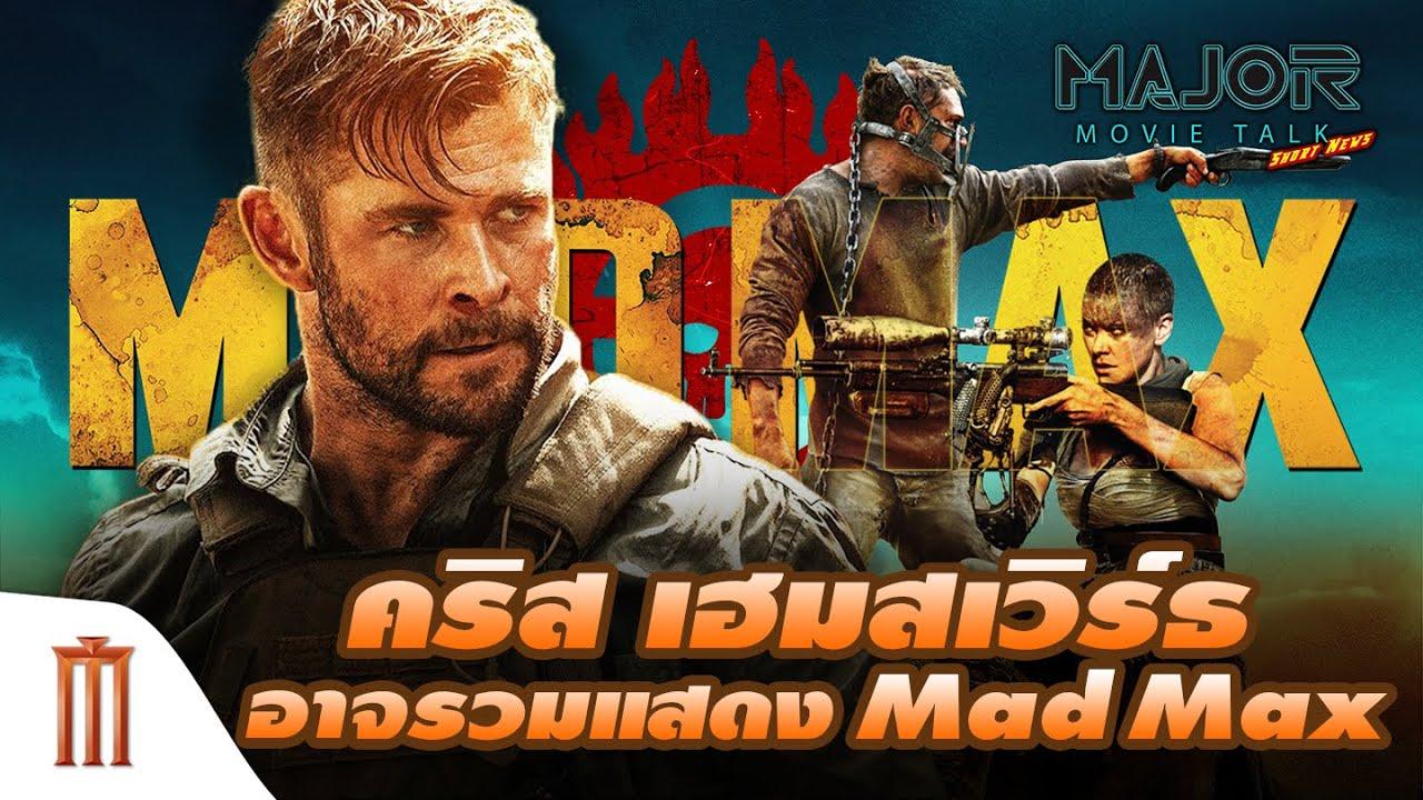 Photo of คริส เฮมส์เวิร์ท ภาพยนตร์ – คริส เฮมส์เวิร์ธ อาจร่วมแสดง Mad Max ภาคใหม่! – Major Movie Talk [Short News]