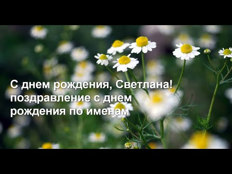 С днём рождения, Светлана! Поздравления с днём рождения по именам.