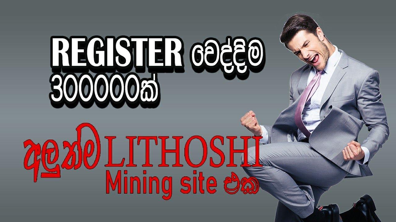 Register වෙද්දිම lithoshi 300000ක් 😮  New litecoin cloud mining site sinhala