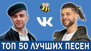 ТОП 50 ЛУЧШИХ ПЕСЕН VK   ИХ ИЩУТ ВСЕ   Обнови свой плейлист