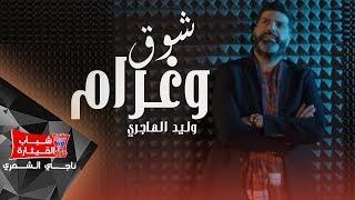 وليد الهاجري - شوق وغرام ( فديو كليب حصري ) |  2019