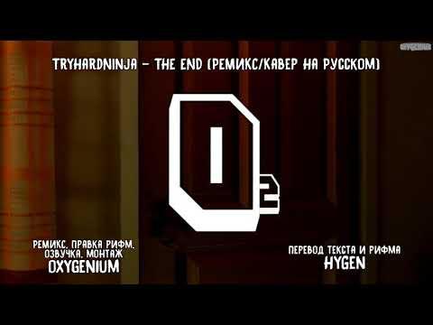 Песня бенди финал на русском.