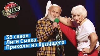 Космолох и дедушка Кошевой - Сборная Кременчуга | Лига Смеха 2019 Зимний Кубок