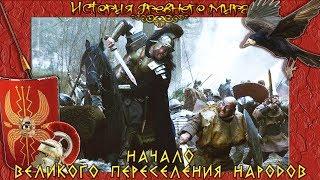 Начало Великого Переселения Народов (рус.) История древнего мира