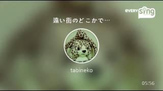 Singer : tabineko Title : 遠い街のどこかで… 遠い街のひとにも happy ...