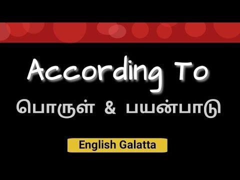 பொருள் & பயன்பாடு  According To in Tamil   Word Meaning   English Galatta