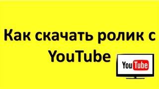 Как скачать ролик с Youtube