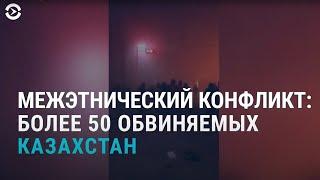 Дело о межэтническом конфликте в Казахстане   АЗИЯ   03.12.20 cмотреть видео онлайн бесплатно в высоком качестве - HDVIDEO