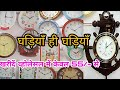 Wall clock wholesale market Delhi !! Lajpat Rai Clock Market !! Watch Market