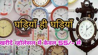Wall clock wholesale market Delhi !! Lajpat Rai Clock Market !! Watch Market