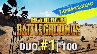 [UA] PlayerUnknown's Battlegrounds - Знову початок з острова з Bishop)) [#Українською]