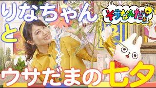【七夕の歌】りなちゃんとウサだまが七夕さまを歌ったよ!【日本の歌・唱歌】