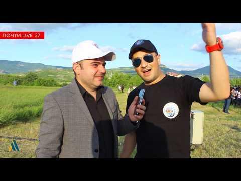 Почти Live 27 / 101-летие провозглашения республики Армении / Ճանաչիր քո երկիրը
