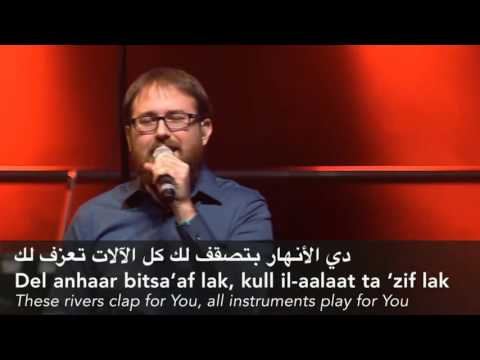 Innta 'Aalii Fouk Kulli ~ Beautiful Arabic Christian Song //Urbana 2015-2016//
