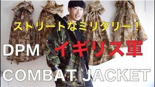 【イギリス軍】80-90s ビンテージコンバットスモックジャケット×5のご紹介!!