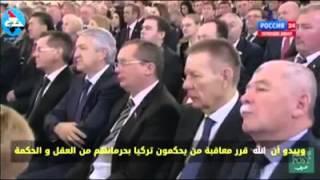 """كلام مترجم لـ فلاديمير بوتين عن تركيا و يكَول """"الله قرر يعاقب إلي يحكمون تركيا"""" .."""