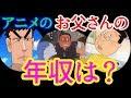 【かけラジ】国民的アニメのお父さんの年収を比べてみた!