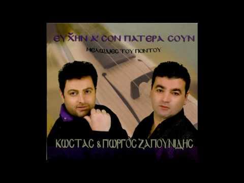 Έρχομαι ση μαχαλά σ' - Τραγούδι Κώστας Ζαπουνίδης & Λύρα Γιώργος Ζαπουνίδης