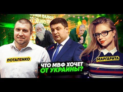 Смотреть Дмитрий Потапенко про МВФ, повышение цены на газ и курс доллара в Украине онлайн
