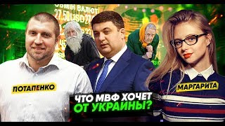 Дмитрий Потапенко про МВФ, повышение цены на газ и курс доллара в Украине