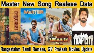 Master New Song Realese Data | Rangastalam Tamil Remake, GV Prakash Movies Update