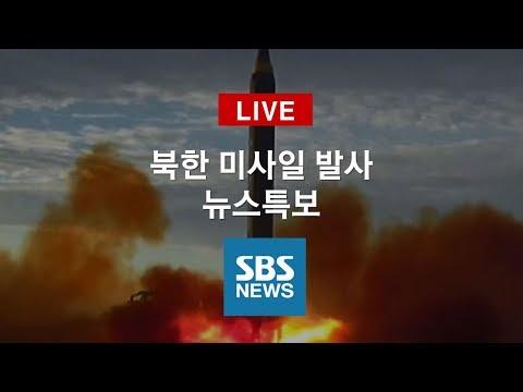 북한 미사일 발사 뉴스특보 특집 SBS 뉴스