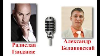 Секреты миллионеров. Радислав Гандапас