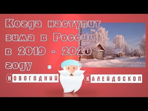 Когда наступит зима в России в 2019 - 2020 году