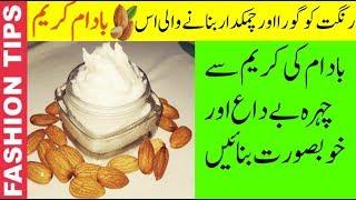 Skin Whitening Almond  Cream/Skin Whitening Treatment with Almond