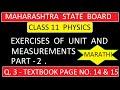11 PHYSICS EXERCISES OF UNIT Amp MEASUREMENTS PART 2 MAHARASHTRA STATE BOARD MARATHI mp3