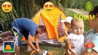 Лес. Пикник с семьей на природе. Радость и позитив.Отдых в Крыму.