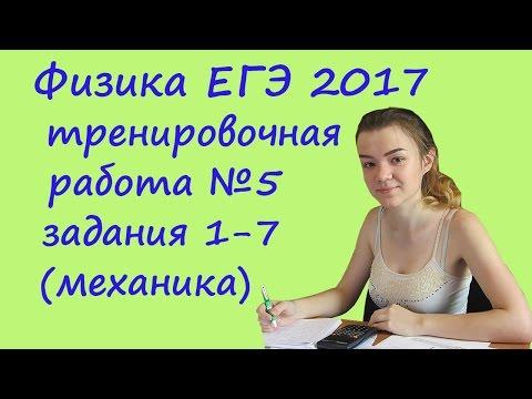 Подготовка к ЕГЭ по физике в Санкт-Петербурге 2017, курсы