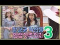 창덕궁데이트 서울겨울여행