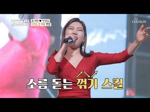 송가인 흥 폭발 현장♬ 할매들도 춤추게 한다..★ [아내의 맛] 52회 20190625