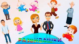 Английский для малышей. Семья/Family