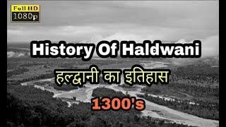 History Of Haldwani - हल्द्वानी का इतिहास